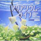 Yahoo!銀座 山野楽器新スタイリッシュ・インテリアDVD アクアリウム・ライフ 水槽を彩る熱帯魚と水草の小宇宙 Nature Aquarium Life-天野尚の映像世界-