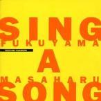 福山雅治/SING A SONG