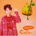 文化放送「岩男潤子の少コミ■ナイト」スペシャルCD ぐっぐぅー