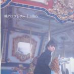 aiko/暁のラブレター