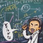 小田和正/そうかな〜相対性の彼方