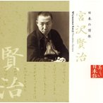 上川隆也/朗読CDシリーズ「心の本棚〜美しい日本語」日本の詩歌 宮沢賢治
