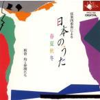 板倉均/弦楽四重奏による「日本の歌」春夏秋冬-板倉均と仲間たち-