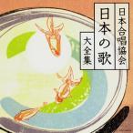 日本合唱協会/日本合唱協会 日本の歌 大全集