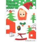 キグルミ/たらこ・たらこ・たらこ たっぷりクリスマスBOX(初回生産限定盤)