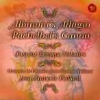 ジャン=フランソワ・パイヤール/アルビノーニのアダージョ&パッヘルベルのカノン〜バロック名曲集