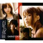 GARNET CROW/百年の孤独