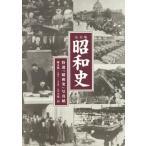 半藤一利/完全版 昭和史 第五集 1946〜1954