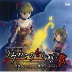 Ayumu/「うみねこのなく頃に散 Episode5」主題歌〜オカルティクスの魔女