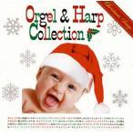 オルゴール&ハープ☆コレクション?クリスマス・ソングス?