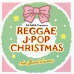 スウィート・レゲエ・シンガーズ/レゲエ・J-POP・クリスマス?フォー・スウィート・ラヴァーズ?