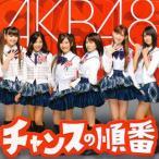 AKB48/チャンスの順番(TYPE A)(CD+DVD)