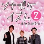 Sonar Pocket/ソナポケイズム(2)〜あなたのうた〜