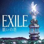 EXILE/願いの塔(2CD+2DVD初回生産限定盤)