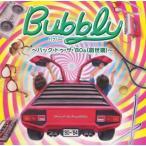バブリー〜バック・トゥ・ザ・'80s(創世記)〜