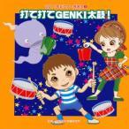 2011年ビクター発表会(3) 打て打てGENKI太鼓!