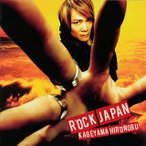 影山ヒロノブ/ROCK JAPAN