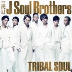 三代目 J Soul Brothers/TRIBAL SOUL