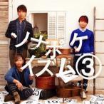 Sonar Pocket/ソナポケイズム(3)〜君との365日〜(通常盤)