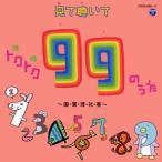 Yahoo!銀座 山野楽器見て聴いて トクトク(得得)99のうた〜国・算・理・社・英〜