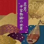 琵琶〜平家物語の世界〜