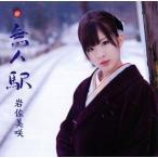 岩佐美咲/無人駅(DVD付初回限定盤)