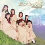 Berryz工房/愛のアルバム(8)(DVD付初回生産限定盤)