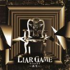 中田ヤスタカ/「LIAR GAME−再生(REBORN)−」オリジナルサウンドトラック