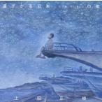 上田正樹/遠ざかる日本(ふるさと)の歌