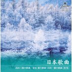 日本歌曲 第7集〜高田三郎の歌曲,清水脩の歌曲,山田一雄の歌曲