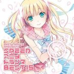 EXIT TRANCE PRESENTS SPEED アニメトランス BEST 15
