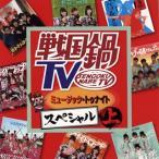 「戦国鍋TV」ミュージック・トゥナイト スペシャル 上