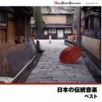 日本の伝統音楽 ベスト