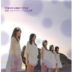 東京女子流/追憶−Single Version−|大切な言葉(CDのみ)