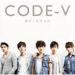 CODE-V/君がくれたもの(通常盤)