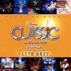 ショッピングアニバーサリー2010 ディズニー・オン・クラシック〜まほうの夜の音楽会 10周年記念ライブ・ベスト
