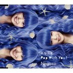 Negicco/あなたとPop With You!