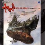 「宇宙戦艦ヤマト復活篇 ディレクターズカット」オリジナルサウンドトラック