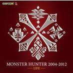 「モンスターハンター」〜MONSTER HUNTER 2004-2012 LIFE