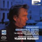 ヴラディーミル・フェドセーエフ/プロコフィエフ:管弦楽名曲集