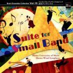 昭和ウインド・シンフォニー/フレキシブル・アンサンブル&バンド/混合アンサンブル 「小さな楽団のための組曲」