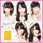 SKE48/キスだって左利き(初回生産限定盤)