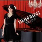 松井咲子/呼吸するピアノ(CD ONLY)