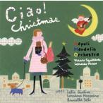 ナポリ・マンドリン・オーケストラ/チャオ!クリスマス?マンドリンによる至福のイタリアン・クリスマス?