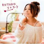 KOTOKO/リスタート