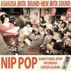 浅草ジンタ/NIP POP