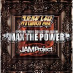 JAM Project/「スーパーロボット大戦」×JAM Project OPENING THEME COLLECTION ALBUM〜MAX THE POWER