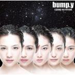 bump.y/COSMOの瞳
