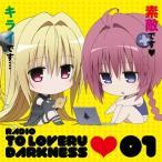 「ToLOVEる-とらぶる-ダークネス」〜えっちぃのはキライですがCDは素敵です〜Vol.1