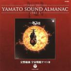 1981-1?交響組曲 宇宙戦艦ヤマト3